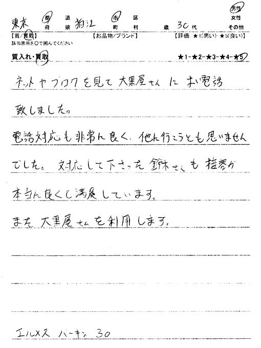 東京都狛江市 / 30代 / 男性のお客様からいただいたお声