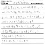 東京都 / 30代 前半 / 男性のお客様からいただいたお声
