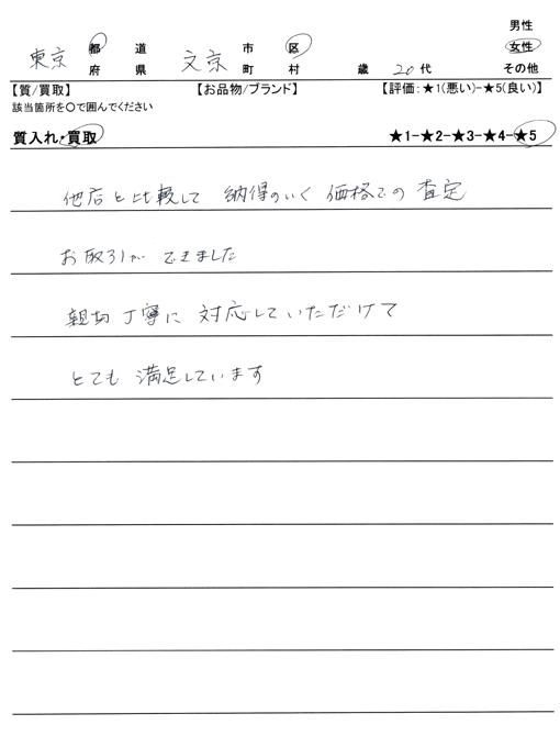 東京都文京区 / 20代 / 女性のお客様からいただいたお声