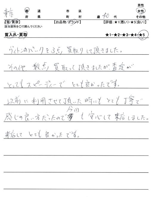 東京都 / 40代 / 女性のお客様からいただいたお声
