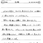 東京都武蔵野市 / 50代 / 女性のお客様からいただいたお声