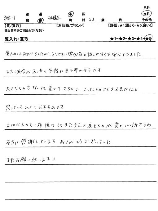 神奈川県 / 30代 前半 / 女性のお客様からいただいたお声