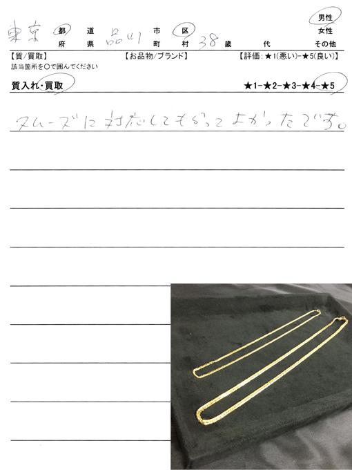 東京都品川区 / 30代 後半 / 男性のお客様からいただいたお声