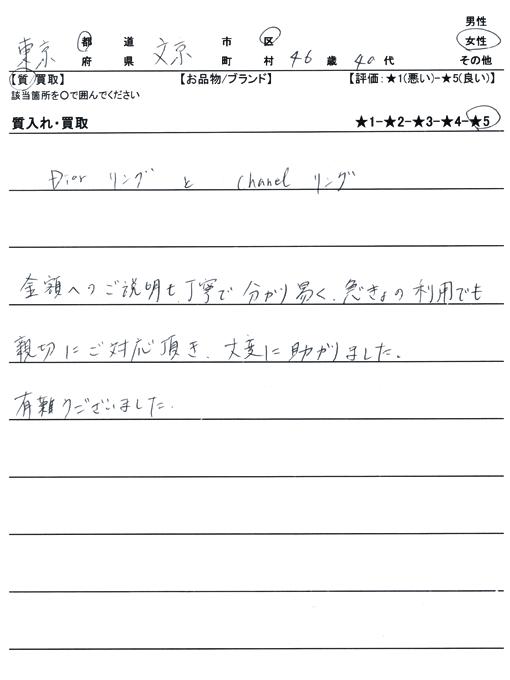 東京都文京区 / 40代 後半 / 女性のお客様からいただいたお声