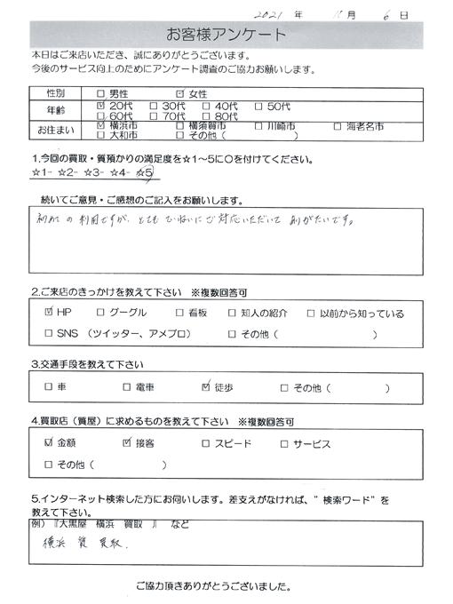 神奈川県横浜市 / 20代 / 女性のお客様からいただいたお声