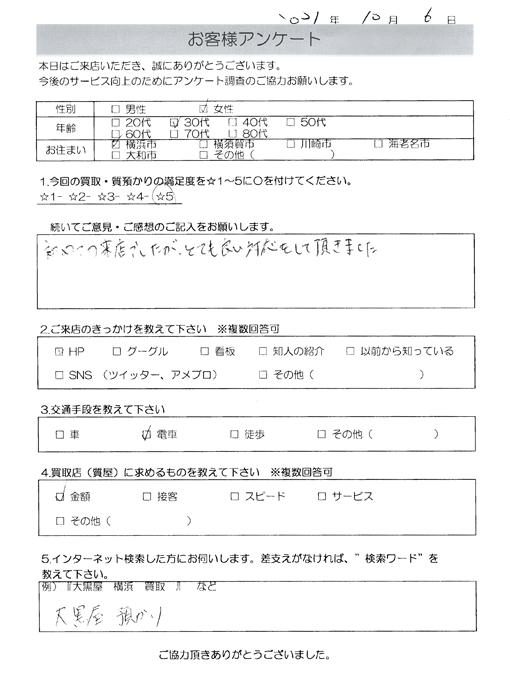 神奈川県横浜市 / 30代 / 女性のお客様からいただいたお声
